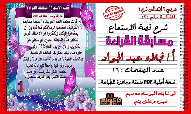 تحميل شرح مسابقة القراءة للصف الثاني الابتدائي الترم الاول للاستاذة نجلاء عبد الجواد
