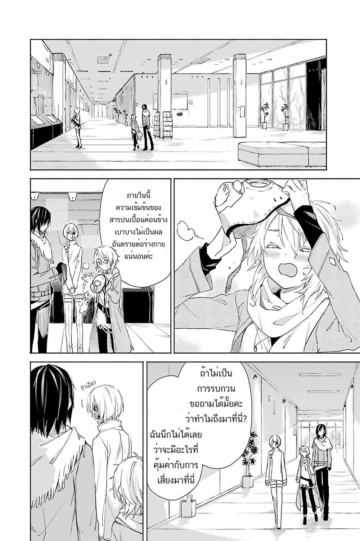 อ่านการ์ตูน Tabi to Gohan to Shuumatsu Sekai ตอนที่ 9 หน้าที่ 18