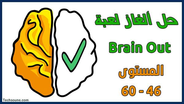 حل ألغاز لعبة Brain Out - المستوى 46 إلى 60