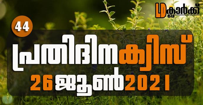 Kerala PSC | 26 Jun 2021 | Online LD Clerk Exam Preparation - Quiz-44