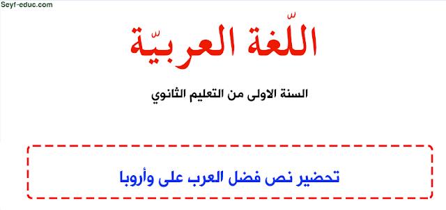 تحضير نص فضل العرب على اوروبا للسنة الاولى ثانوي علمي