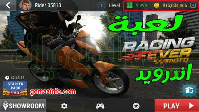 تحميل لعبة | Racing Fever Moto MOD v1.71.0 | اندرويد