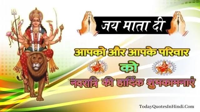 happy navratri wishes in hindi | happy navratri wishes for wife