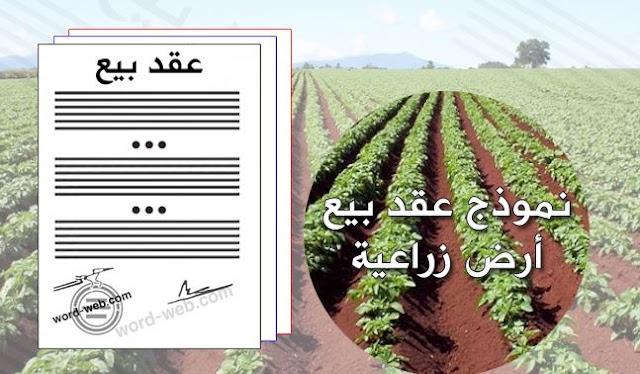 صيغة عقد بيع ارض زراعية نهائى doc نموذج word pdf