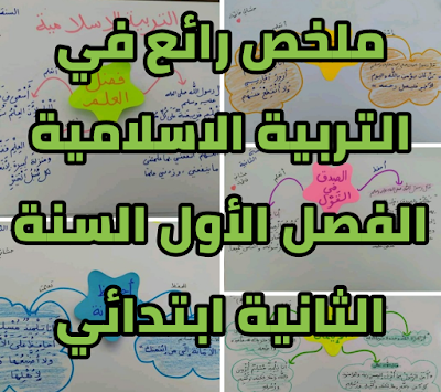 ملخص مادة التربية الاسلامية الفصل الأول السنة الثانية 2 ابتدائي الجيل الثاني
