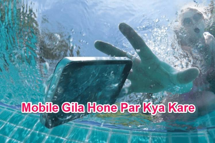 mobile pani me girne par kya kare kya na kare by net king