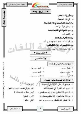 اقوى مذكرة لغة عربية الصف الثانى الابتدائى الترم الاول 2020