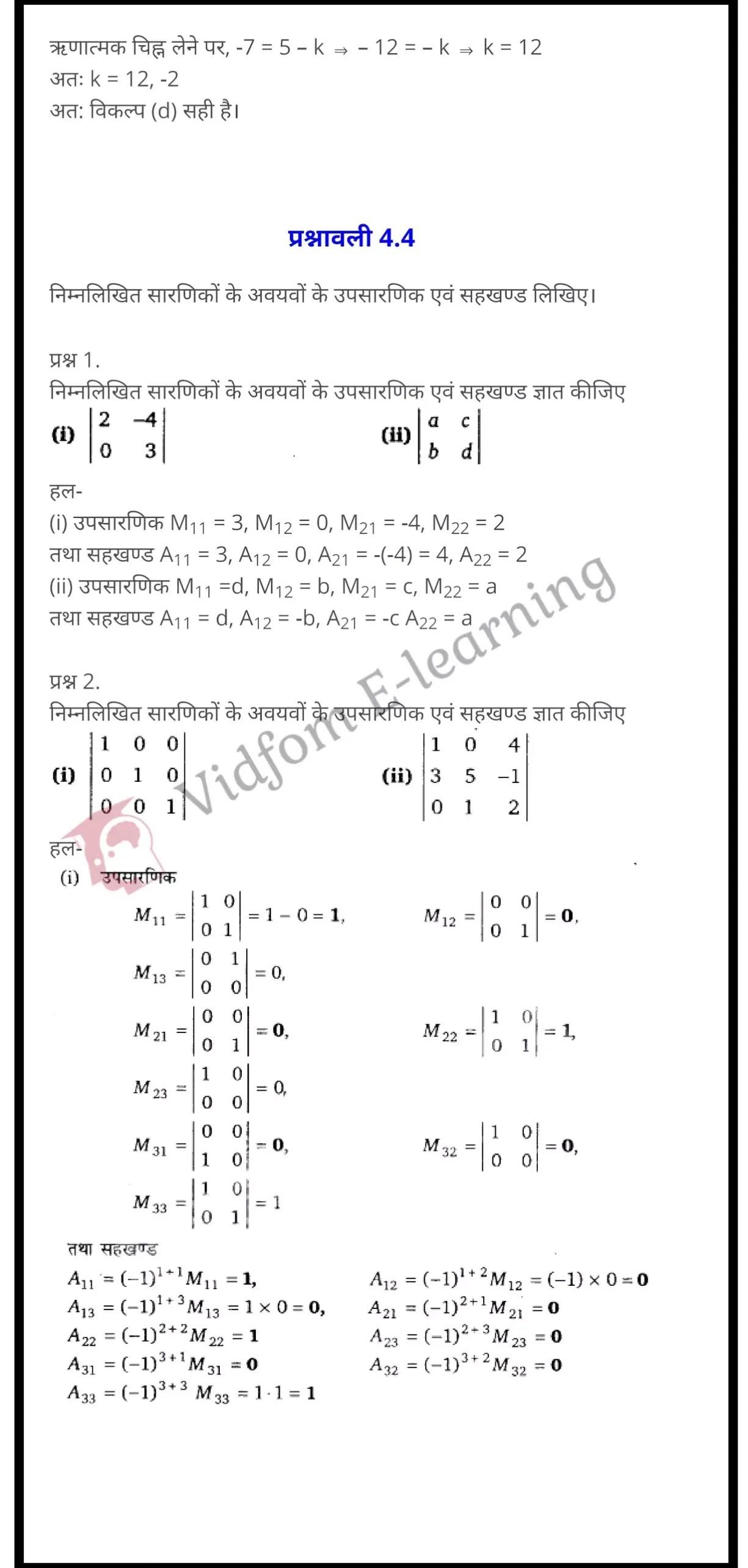 class 12 maths chapter 4 light hindi medium 19