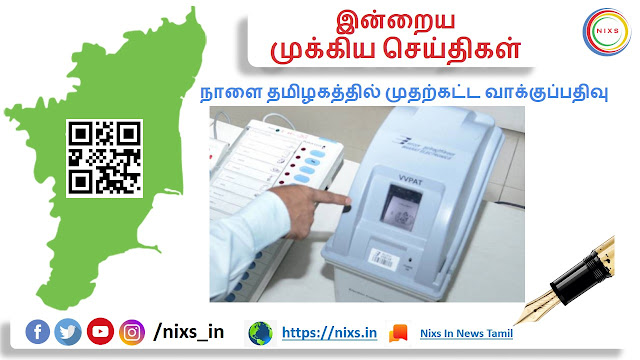 tn-local-body-elections-first-phast-poll-to-go-to-tomorrow
