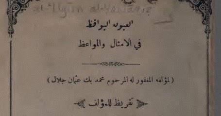 كتب المواعظ والرقائق pdf