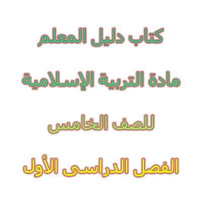 كتاب دليل المعلم مادة التربية الإسلامية للصف الخامس الفصل الأول - مناهج الامارات