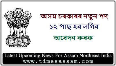 Assam State Urban Livelihood Mission Society