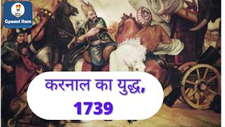 करनाल का युद्ध (1739)