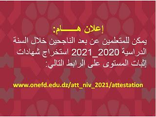 استخراج شهادة اثبات المستوى 2021 ONEFD