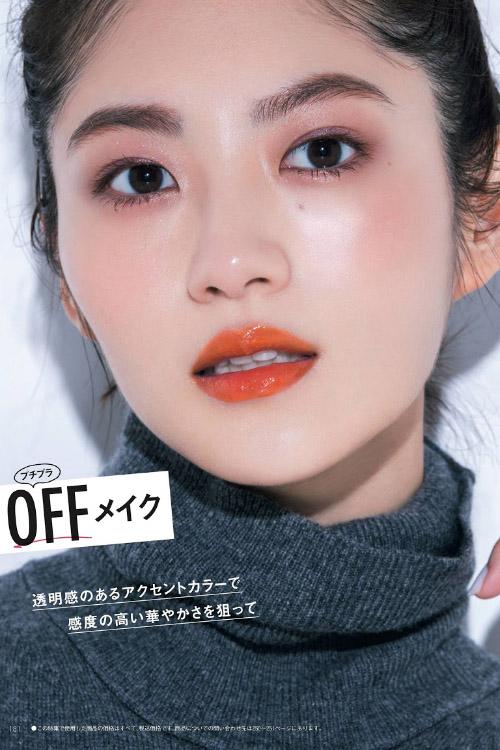 Yumi Wakatsuki 若月佑美, Oggi Magazine 2021.07