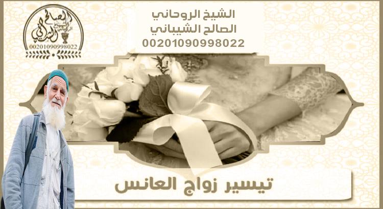 تيسير زواج العانس|taysir zuaj aleans