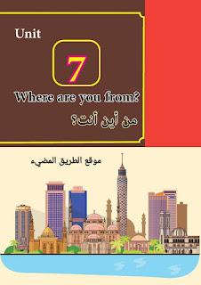 مذكرة اللغة الإنجليزية للصف الثالث الابتدائي الترم الثاني 2021 مستر رجب أحمد