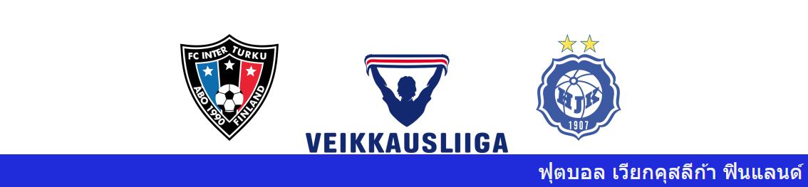 บาคาร่า ออนไลน์ วิเคราะห์บอล ฟินแลนด์ ระหว่าง อินเตอร์ ตูร์กู vs HJK เฮลซิงกิ