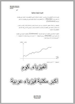 تحميل كتاب الدوائر المتكاملة pdf  شرح اساسيات الدوائر بالعربي