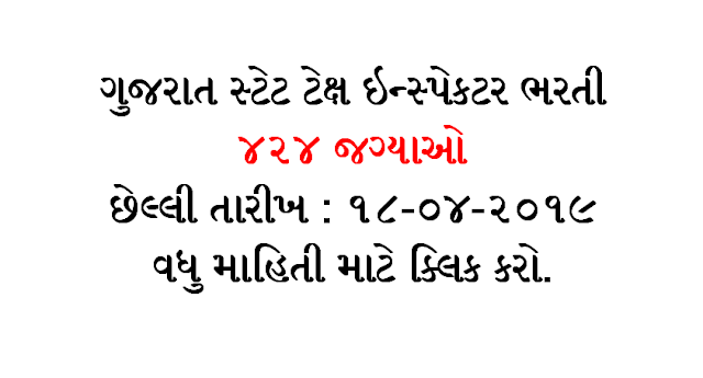 Gujarat Public Service Commission (GPSC) Recruitment for State Tax Inspector Posts 2019 (OJAS)