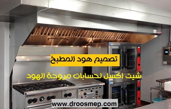 تصميم هود المطبخ