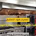 شيت اكسل لحسابات مروحة الهود – تصميم هود المطبخ