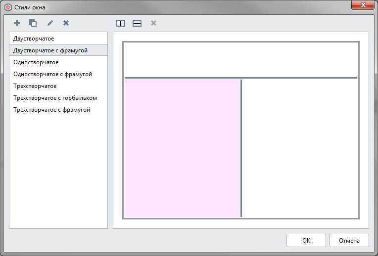 Редактор стилей окон до версии 2.9