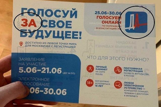 агитационная реклама поправок в Конституцию