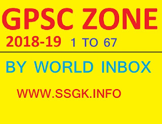 WORLD INBOX GPSC ZONE 1 TO 67