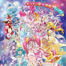 """""""Star ☆ Twinkle Precure"""" tendrá una nueva película."""