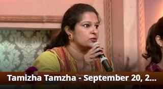 Tamizha Tamizha 20-09-2020 Zee Tamil Show