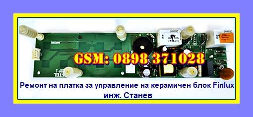 електронен блок за управление на керамичен плот Finlux, Майстор,   керамичен плот,    ремонт на плот, плот, ремонт на керамичен плот, ремонт на платка, ремонт на платка на керамичен плот, ремонт на електронен блок, стъклокерамичен плот,ремонт на стъклокерамичен плот,   в дома, електронен блок за управление на  плот, плот  Finlux, платка на керамичен плот, електронен блок,   Ремонт на електронен блок за управление на керамичен плот,   платки,уред,  ремонтира, ремонт, плотът не работи,