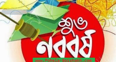 Shuvo Noboborsho Pictures