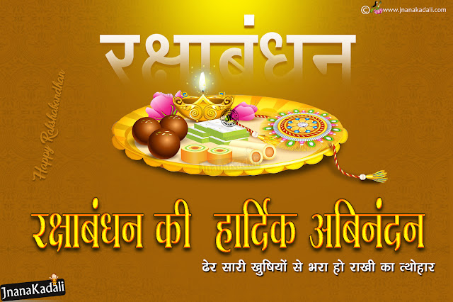 hindi rakshabandhan, rakhi quotes in hindi, 2017 rakshabandhan Greetings in hindi, Rakhi Whats App Magical Greetings in Hindi