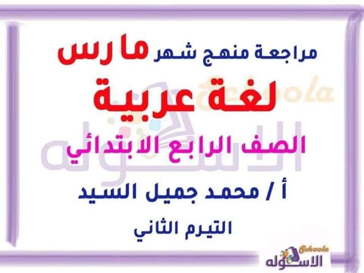 الصف الرابع الإبتدائي  اللغة العربية  ترم ثاني مراجعة منهج شهر مارس