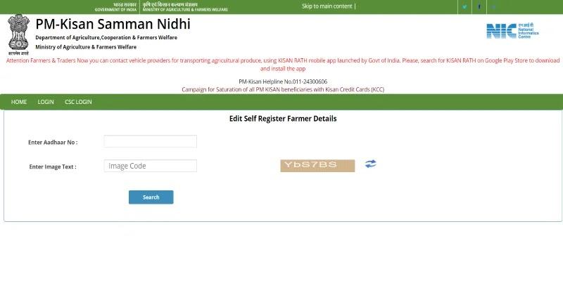 प्रधानमंत्री किसान सम्मान निधि योजना ऑनलाइन आवेदन | PM Kisan Registration,पीएम किसान 9वी किस्त