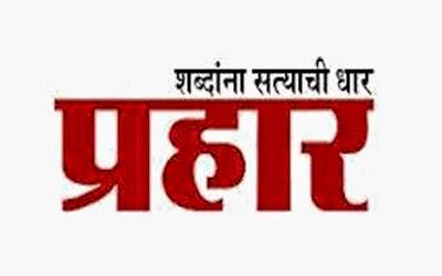 https://www.gpoperators.com/2015/01/prahaar.html