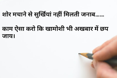 motivational shayari for status
