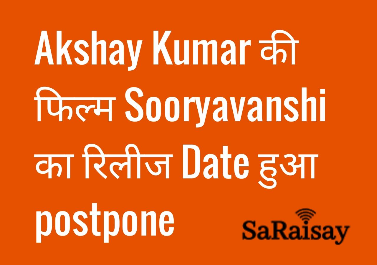 coronavirus के चलते Sooryavanshi फिल्म की रिलीज date हुआ postpone