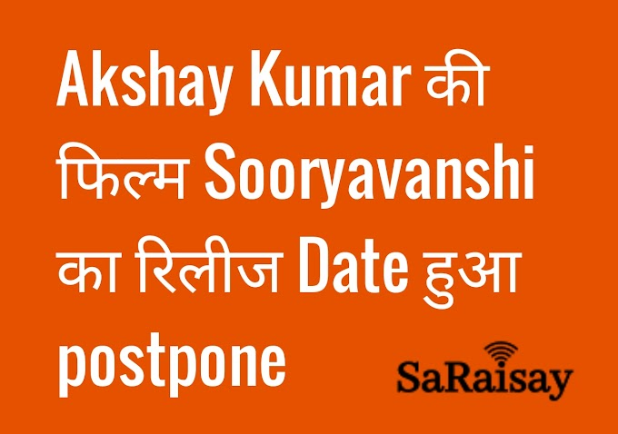 Coronavirus के चलते खिलाड़ी Akshay Kumar की फिल्म Sooryavanshi की रिलीज Date हुआ स्थगित।
