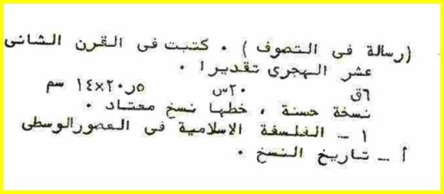 رسالة في التصوف (3)
