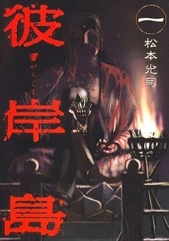 Higanjima Manga