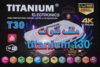 ملف دامب مدمج بالقنوات مرتب + الارضية  لجهاز titanium t30