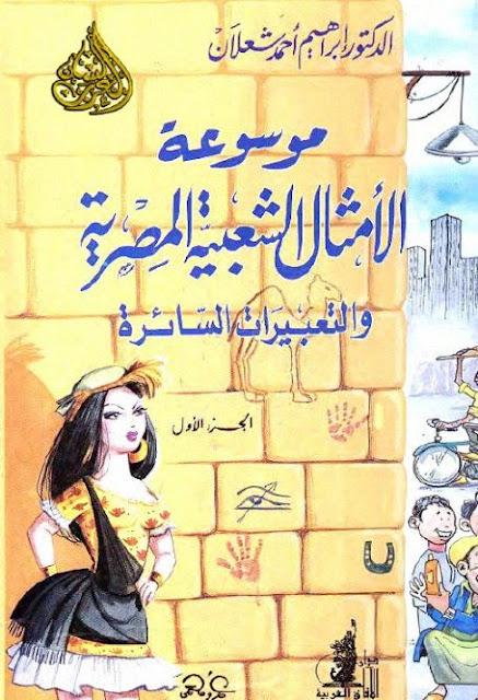 كتاب الامثال الشعبية المصرية pdf