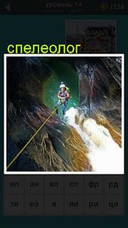 спелеолог мужчина спускается по веревке вниз в пещеру игра 667 слов
