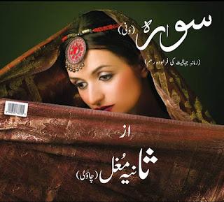 Sawarah by Sania Mughal Episode 14 Online Reading