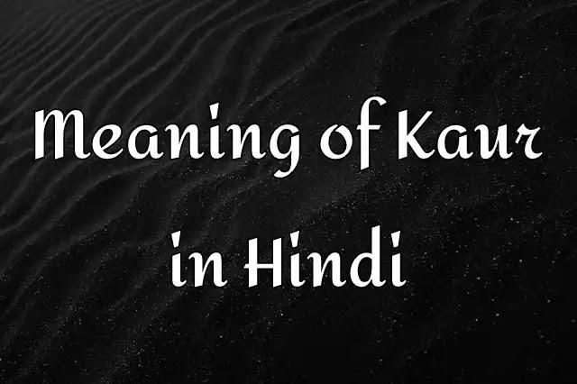कौर शब्द का अर्थ | Meaning of Kaur in Hindi