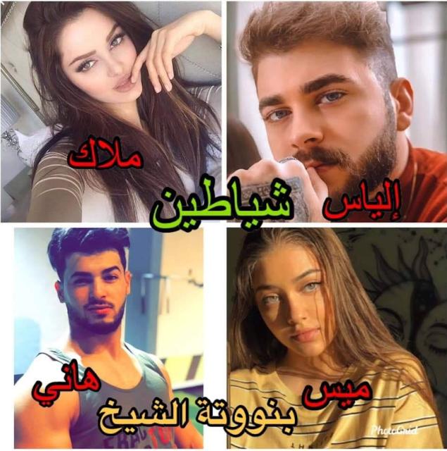 رواية شياطين الحلقة الرابعة 4 كاملة - أروى طاهر المسلاتي ( بنوتة الشيخ )