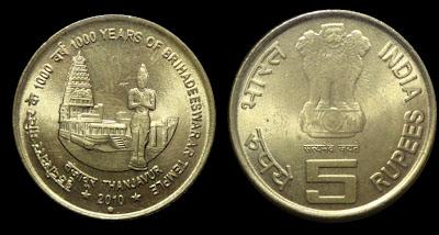 5 rupee thanjavur temple