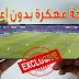 حصريا في الويب العربي : عملاق مشاهدة القنوات تطبيق OLA TV في نسخه مهكرة بدون إعلانات